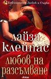 Хатауей - книга 2: Любов на разсъмване - Лайза Клейпас - книга