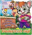"""Случки в """"Слънчевата ферма"""" - книга 3: Разбойническата банда - книга"""
