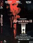 Дракула II - Възнесение -