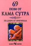 69 пози от Кама Сутра -