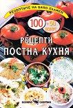 Рецептите на Бачо Пламен: Рецепти постна кухня - Пламен Славчев -