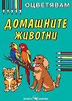 Оцветявам: Домашните животни -