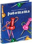 Малка книжка за работата - Александър Петров, Мая Манчева, Иван Първанов -