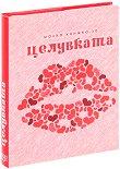 Малка книжка за целувката - Александър Петров, Мая Манчева, Иван Първанов -