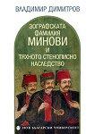 Зографската фамилия Минови и тяхното стенописно наследство - Владимир Димитров -