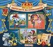 Царството на приказките: Книжка 2 - Шарл Перо,  Ханс Кристиан Андерсен -