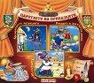 Царството на приказките: Книжка 11 - Братя Грим, Александър Сергеевич Пушкин, Вилхелм Хауф - детска книга