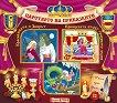 Царството на приказките: Книжка 12 - Ханс Кристиан Андерсен -