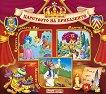 Царството на приказките: Книжка 14 - Шарл Перо,  Ханс Кристиан Андерсен, Вилхелм Хауф -