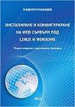 Инсталиране и конфигуриране на Web сървъри под Linux и Windows - доц. д-р инж. Алдениз Рашидов - книга