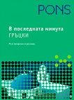 В последната минута: Гръцки - разговорник и речник - Андреас Майслер, Барбара Трон -