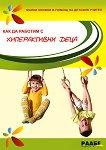 Малки книжки в помощ на детския учител - Как да работим с хиперактивни деца - Офелия Иванова -