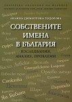 Собствените имена в България - Лиляна Димитрова-Тодорова -