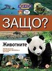 Защо: Животните : Манга енциклопедия в комикси - И Куанг Унг -