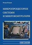 Микропроцесорни системи и микроконтролери за 12. клас - Роман Петров - учебник