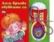 Лили връзва обувките си - Нина Иванова - Донковска -