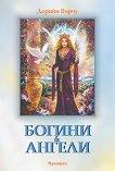 Богини и ангели - Дорийн Върчу -