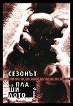 Сезонът на плашилото - Едвин Сугарев -