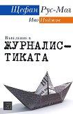 Въведение в журналистиката - Щефан Рус-Мол, Иво Инджов - книга