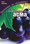 Наръчник на градинаря - Отглеждане на асма - Тома Христов - книга