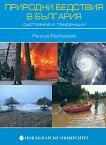 Природни бедствия в България - състояние и тенденции -