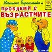 Мечетата Беранстийн и проблемите с възрастните - Джен Беранстийн, Стен Беранстийн -