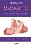 Книга за бебето - Уилям Сиърс, Марта Сиърс, Робърт Сиърс, Джеймс Сиърс - книга