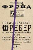 5-те случая: Председателят Шребер - Зигмунд Фройд - книга