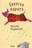 Свински парчета - Христо Кърджилов -