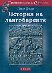 История на лангобардите - Павел Дякон -