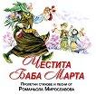 Честита Баба Марта + CD - Романьола Мирославова -