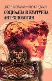 Социална и културна антропология - Джон Монаган, Питър Джъст - книга