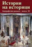 Истории на историци. Биографични разкази - випуск `81 -