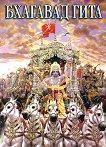Бхагавад гита - книга