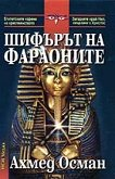 Шифърът на фараоните - Ахмед Осман - книга