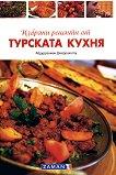 Избрани рецепти от турската кухня - Абдуррахман Джеррахоглу -