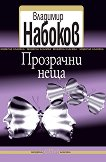 Прозрачни неща - Владимир Набоков -