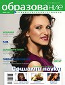 Образование и специализация в чужбина - Брой 32 / Февруари 2012 -