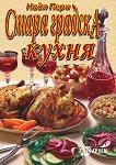 Стара градска кухня - Надя Пери -