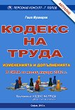 Кодекс на труда 2012 - Гошо Мушкаров -
