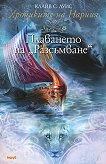 """Хрониките на Нарния: Плаването на """"Разсъмване"""" - Клайв Стейпълс Луис -"""
