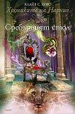 Хрониките на Нарния: Сребърният стол - Клайв Стейпълс Луис - книга