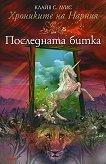 Хрониките на Нарния: Последната битка - Клайв Стейпълс Луис - книга
