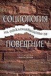 Социология на отклоняващото се поведение - книга