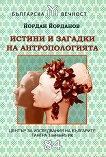 Истини и загадки на антропологията - Йордан Йорданов -