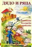 Дядо и ряпа - книга