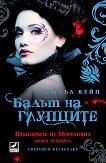 Вампирите от Морганвил - книга 4: Балът на глупците - Рейчъл Кейн -