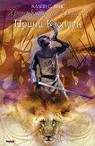 Хрониките на Нарния: Принц Каспиан - книга