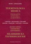 Медицинска терминология : Terminologia Medica - Петя Г. Арнаудова -