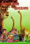 Читателски дневник - Пламен Абаджиев -